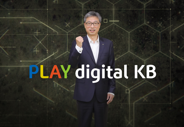 KB Digital Transformation 선포식 개최